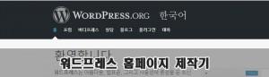 워드프레스 홈페이지 제작기