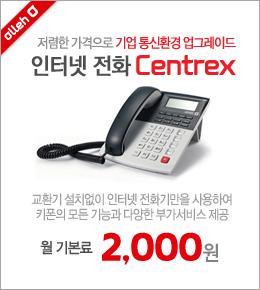 올레KT 기업상품 인터넷전화 센트릭스