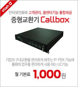 올레KT 기업상품 중형교환기 콜박스