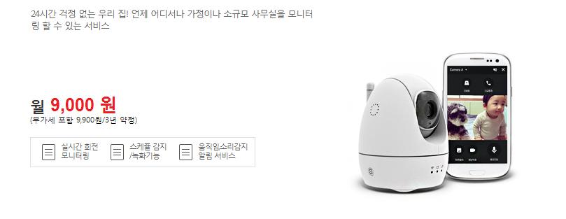 올레 기가 IOT 홈캠