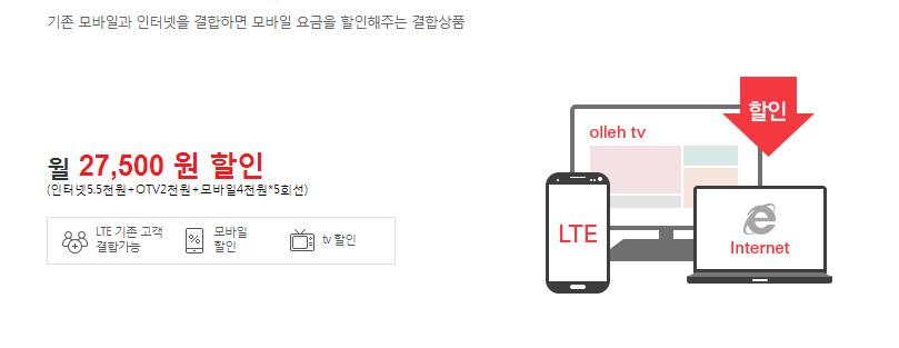 올레KT LTE뭉치면올레1